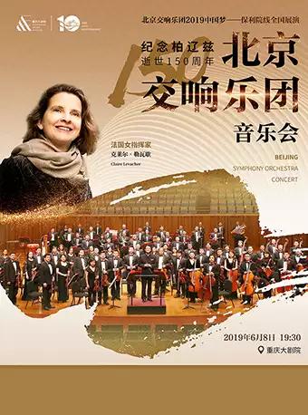 纪念柏辽兹逝世150周年《北京交响乐团音乐会》 重庆站