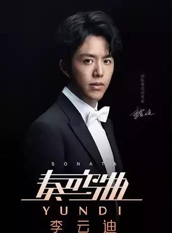 李云迪世界巡回钢琴独奏音乐会唐山站