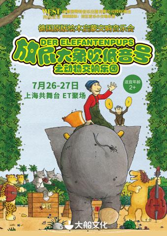 大船文化・德国原版绘本启蒙交响音乐会《放屁大象吹低音号之动物交响乐团》上海站