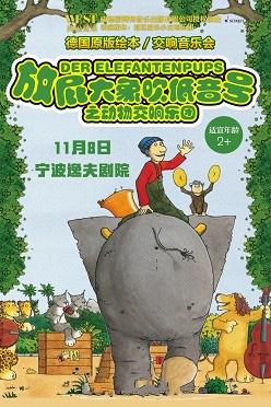 德国原版绘本启蒙交响音乐会《放屁大象吹低音号之动物交响乐团》宁波站