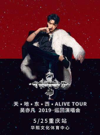 天・地・东・西・ALIVE TOUR 吴亦凡2019巡回演唱会-重庆站