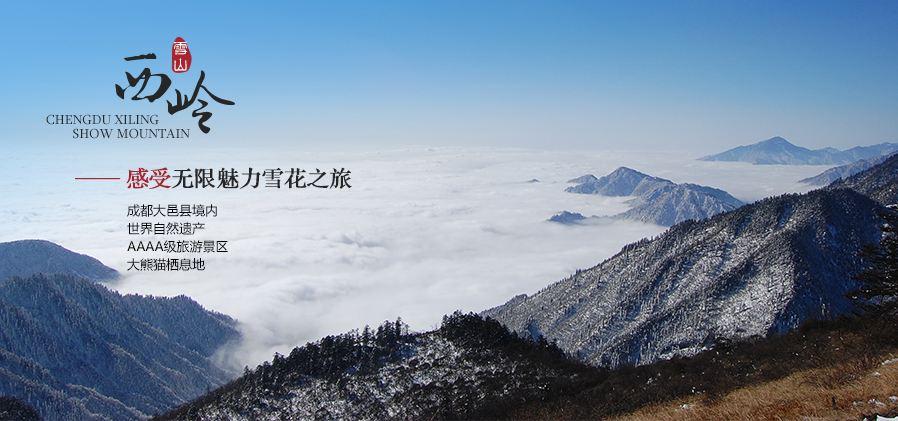 西�X雪山