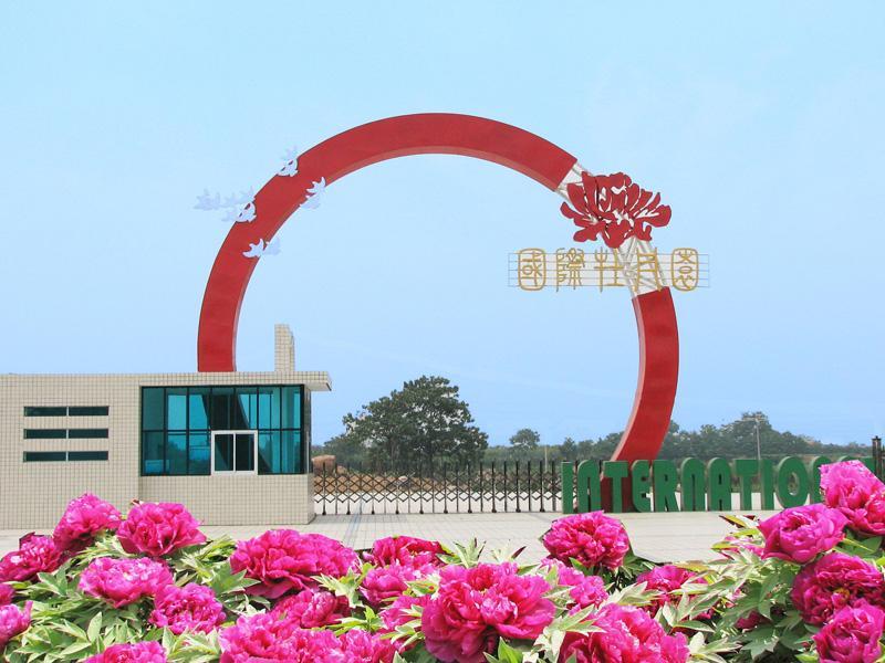 洛陽國際牡丹園