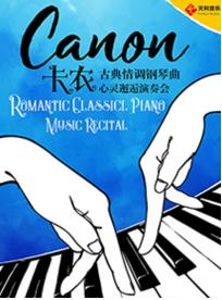 卡农――古典情调钢琴曲心灵邂逅演奏会上海站