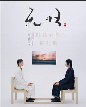 """厨子和戏子""""无归""""2019巡回 成都站"""