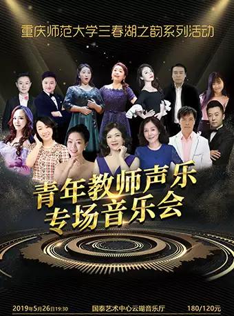 重庆师范大学音乐学院三春湖音乐季―青年教师声乐音乐会 重庆站