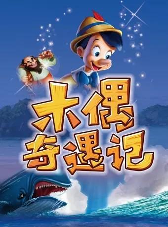 【北京】大型多媒体励志互动儿童剧《木偶奇遇记》