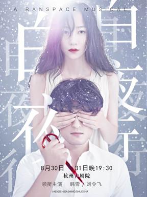 音乐剧《白夜行》韩雪刘令飞领衔主演-杭州站