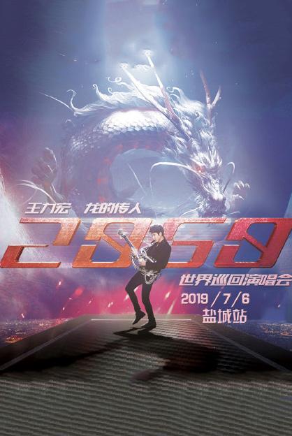 2019王力宏《龙的传人2060》世界巡回演唱会-盐城站