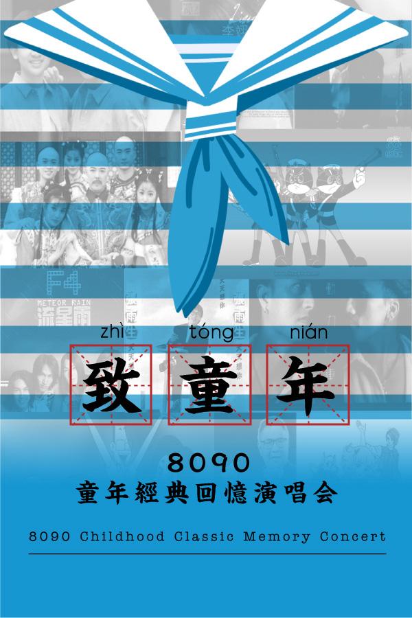 致童年―8090广州童年经典回忆演唱会