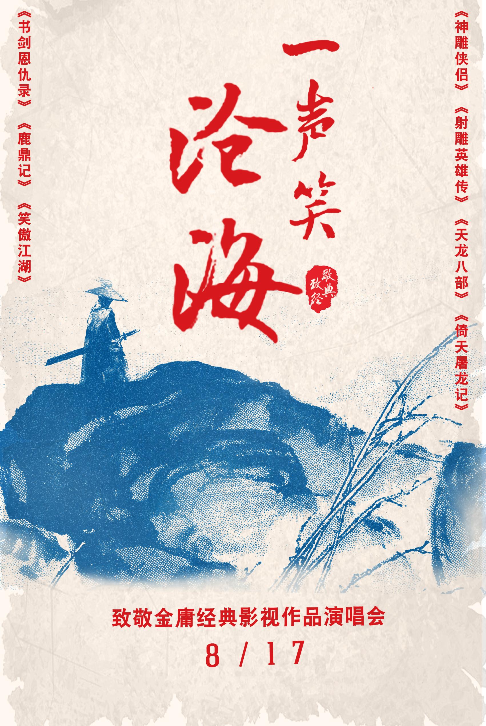 沧海一声笑--致敬金庸经典影视作品演唱会北京站