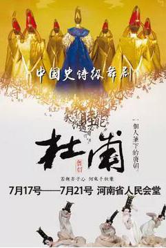 中国史诗级舞剧《杜甫》郑州站