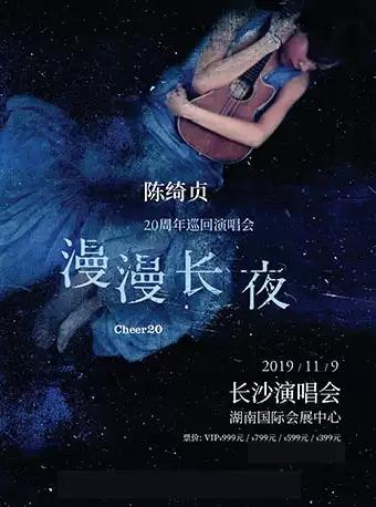 2019陈绮贞20周年-「漫漫长夜 Cheer 20」长沙演唱会