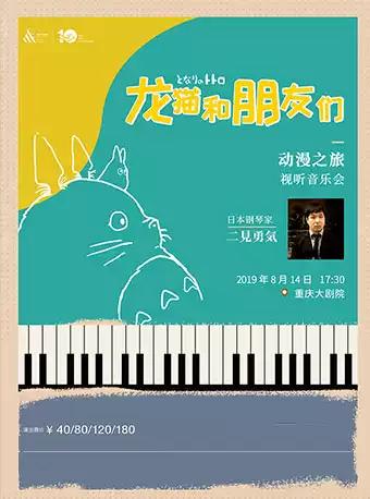 """""""龙猫和他的朋友们""""动漫视听音乐会 重庆站"""