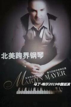 市民音乐会・《马丁・梅尔2019中国巡演》郑州站