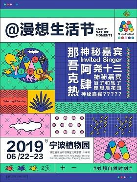 2019宁波漫想生活节