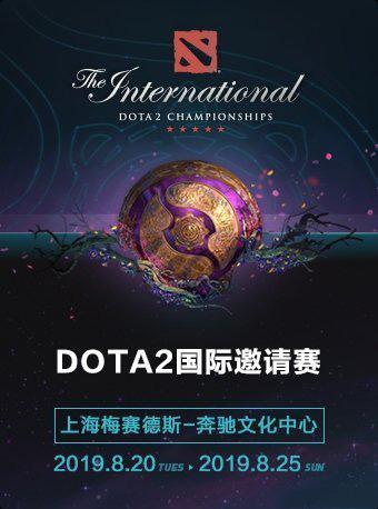 上海DOTA2国际邀请赛
