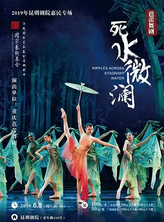 原创大型芭蕾舞剧《死水微澜》昆明站