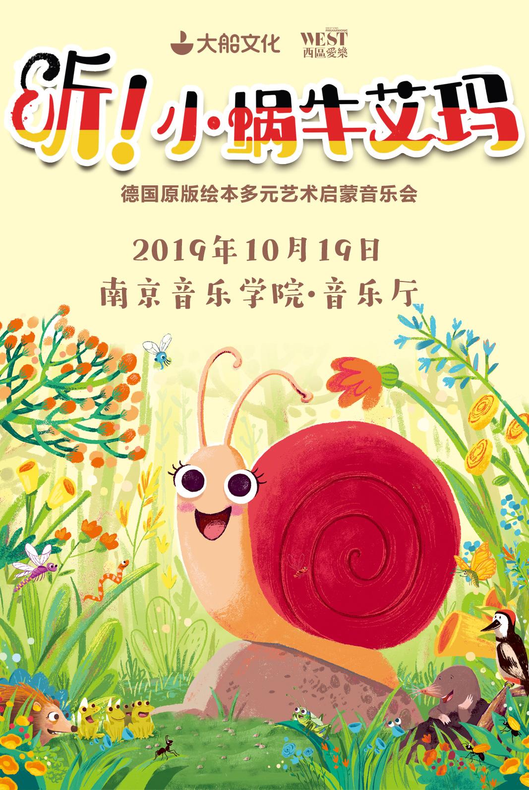 德国原版绘本多元艺术启蒙音乐会《听!小蜗牛艾玛》南京站
