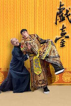 陈佩斯、杨立新主演喜剧《戏台》杭州站