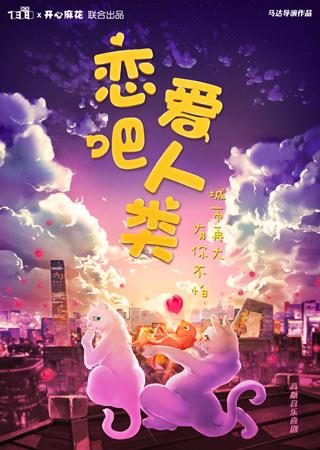 开心麻花高糖音乐喜剧《恋爱吧!人类》深圳站