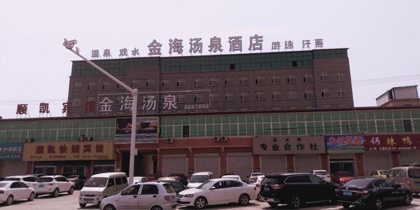 金海汤泉温泉酒店