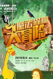 小童星模特2019打开艺术之门―《魔法森林大冒险》亲子音乐会丽水站