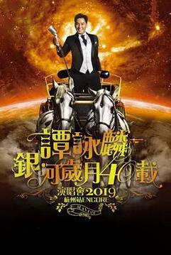 2019谭咏麟银河岁月40载巡回演唱会杭州站