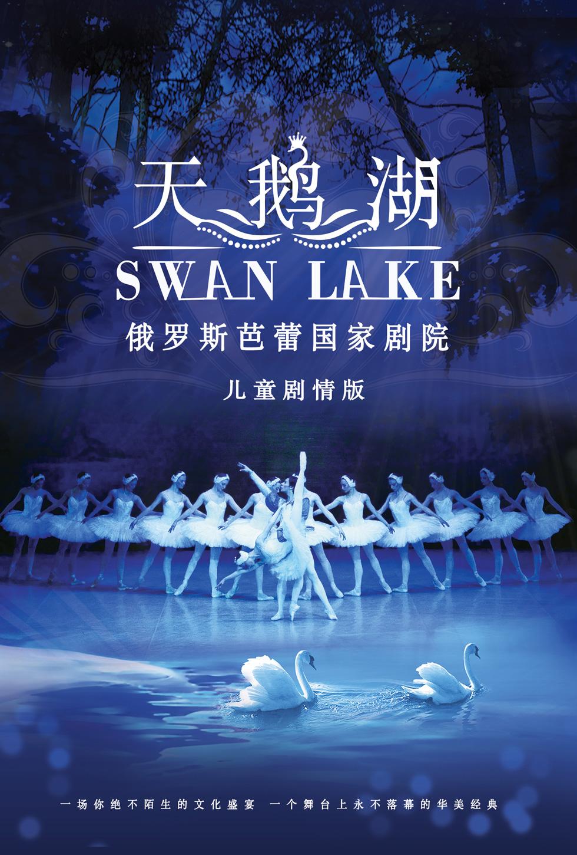 俄罗斯芭蕾国家剧院-儿童版《天鹅湖》昆明站