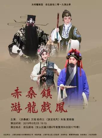 《赤桑镇》《游龙戏凤》上海站