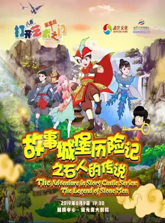 故事城堡历险记之石人的传说 重庆站