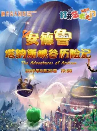 大型多媒体励志儿童剧《安德鲁塔纳斯峡谷历险记》重庆站