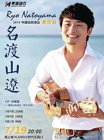 名渡山� 2019尤克里里中国巡回演出重庆站