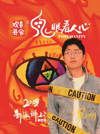 2019年罗小刚新派评书《欢喜县令之鬼眼看人心》成都站