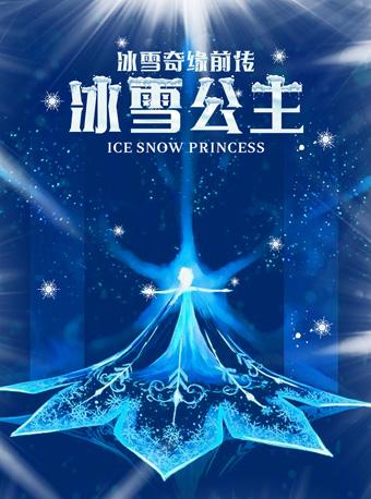 大型5D雪景奇幻儿童舞台剧《冰雪奇缘前传之冰雪公主》南昌站
