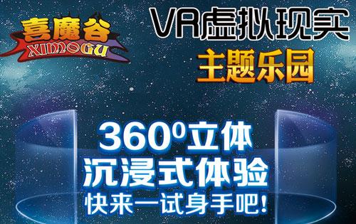 上海喜魔谷主题游戏馆
