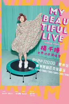 杨千��MY BEAUTIFUL LIVE 世界巡回演唱会惠州站