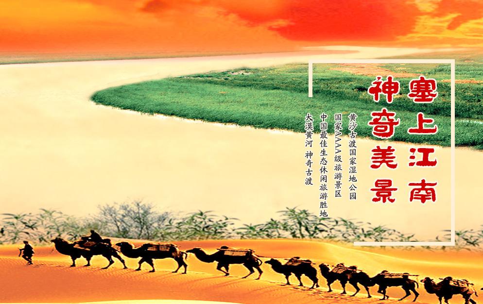 黄沙古渡原生态旅游区