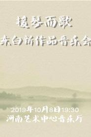市民音乐会・《援琴而歌--东白新作品音乐会》郑州站