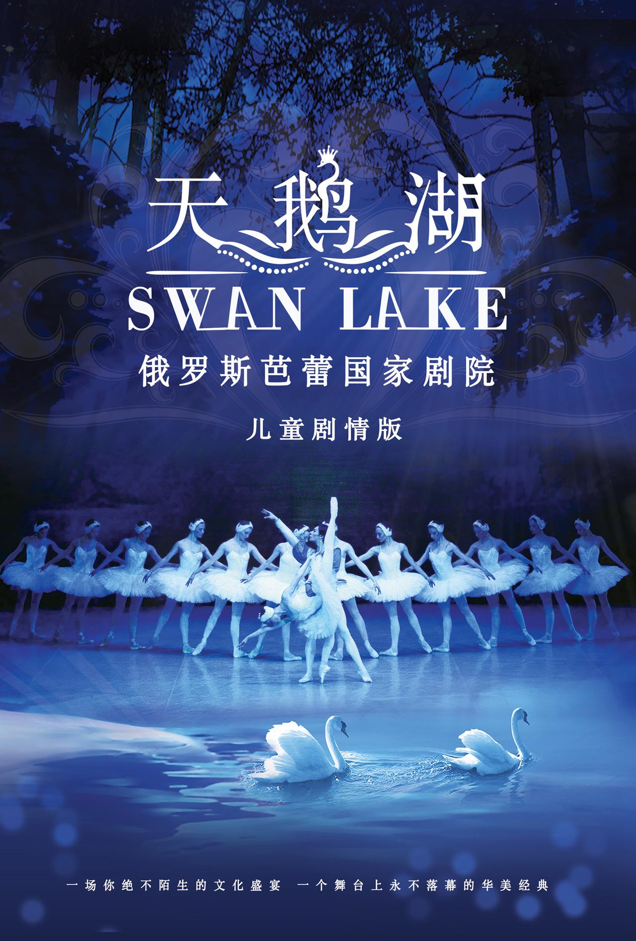 俄罗斯芭蕾国家剧院儿童版《天鹅湖》武汉站
