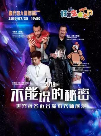 不能说的秘密―世界著名近台魔术大师展演 重庆站