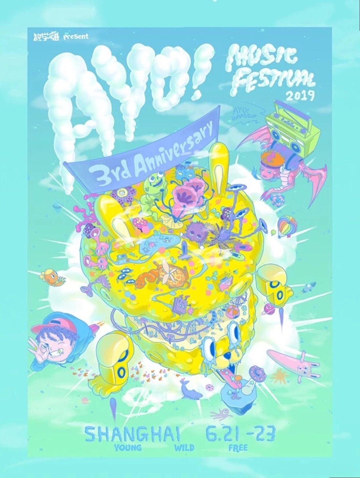 上海AYO!音乐节