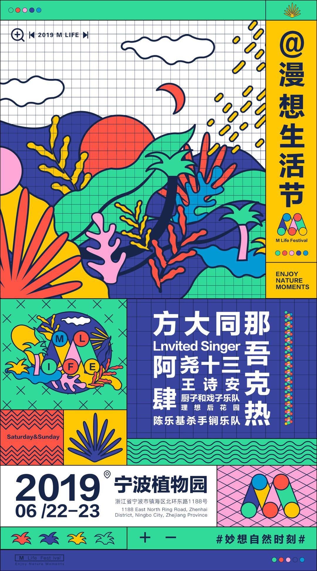 宁波漫想生活节