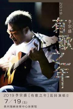 李宗盛 2019『有歌之年』演唱会 - 泉州站