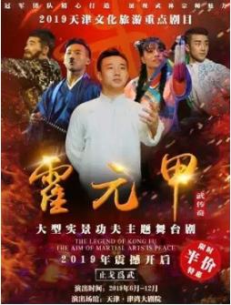 舞台剧《武传奇之霍元甲》天津站