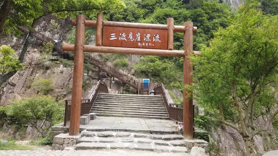 三渡悬崖漂流