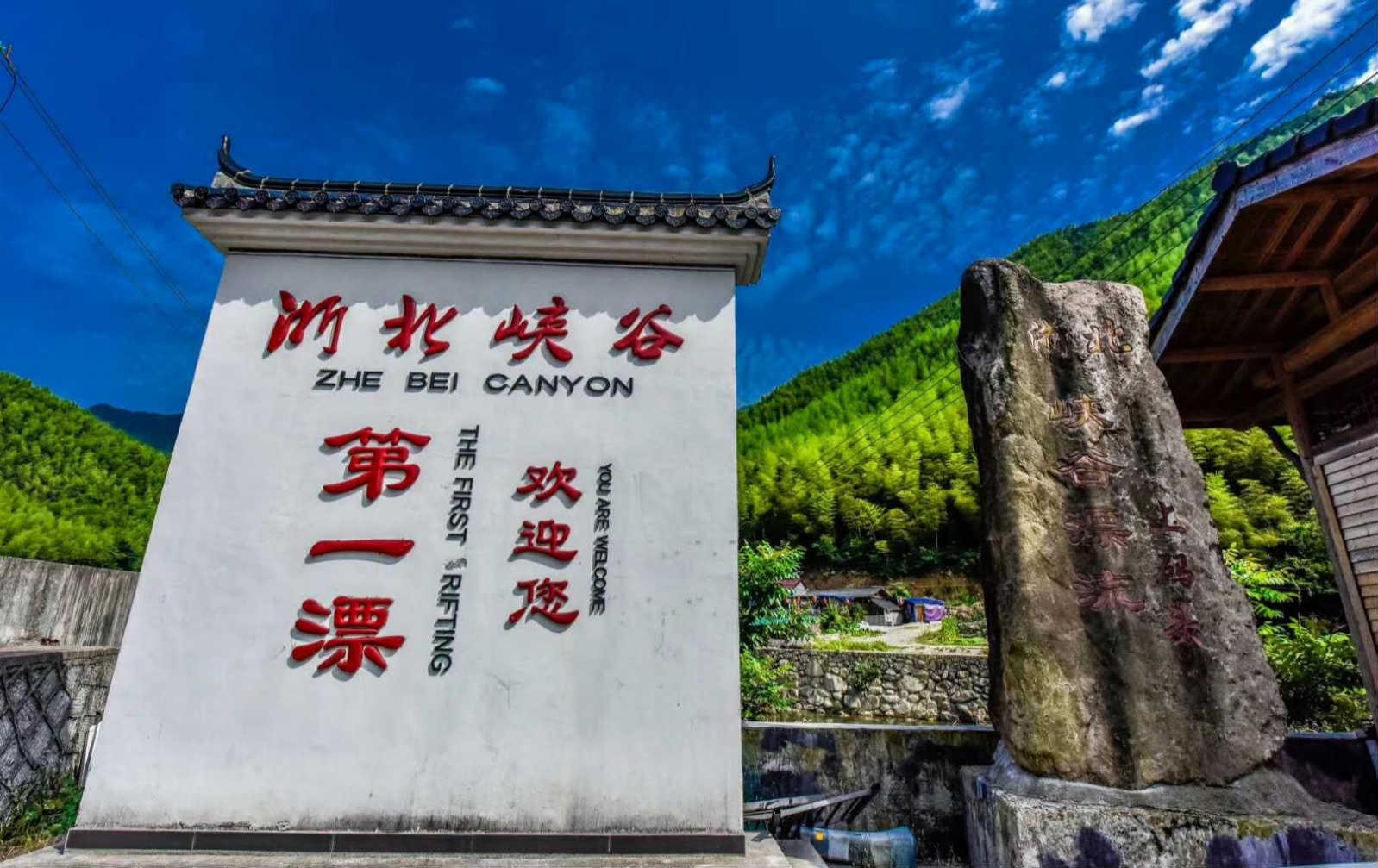 浙北峡谷漂流