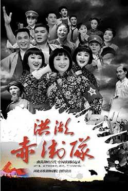 民族歌剧《洪湖赤卫队》石家庄站