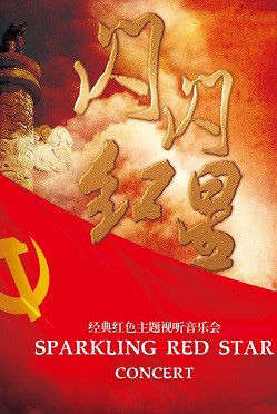 闪闪红星红色主题视听音乐会郑州站