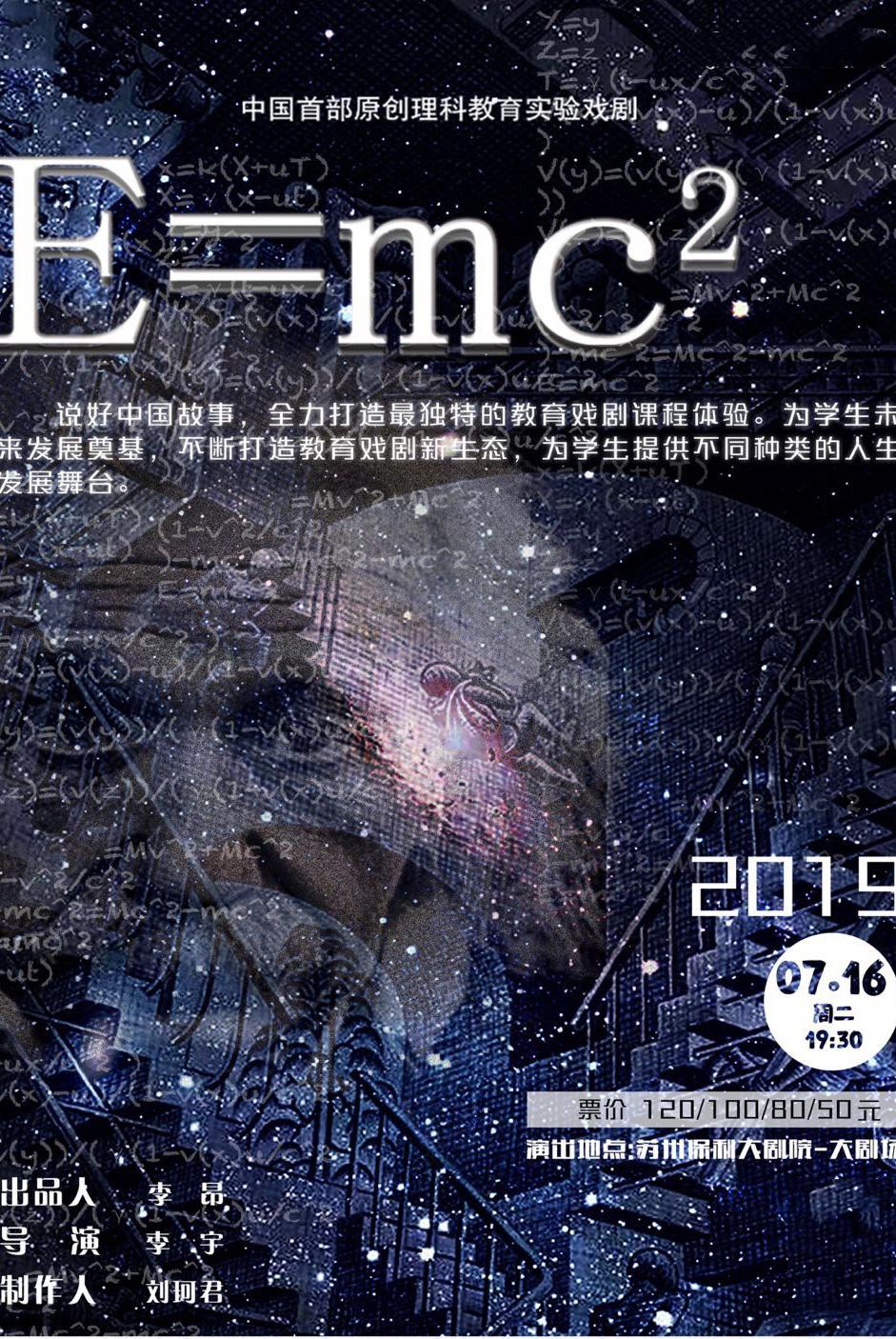 理科教育实验戏剧《E=mc2》苏州站